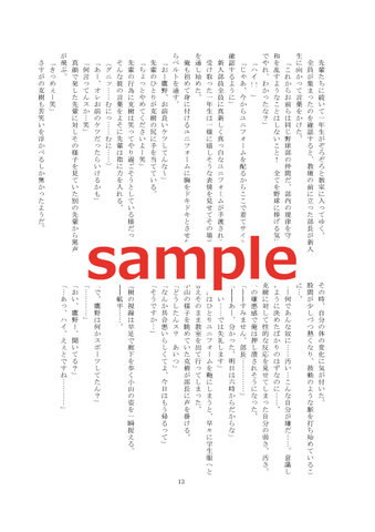 キミトテ サンプル1.jpg