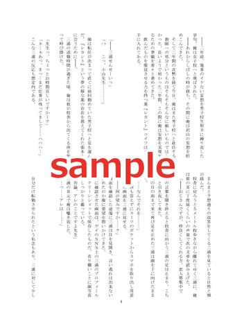 妄想インモラル2サンプル1.jpg